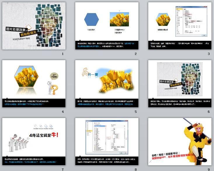 ppt教程-图片处理效果之剪贴板填充